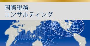 国際税務コンサルティング